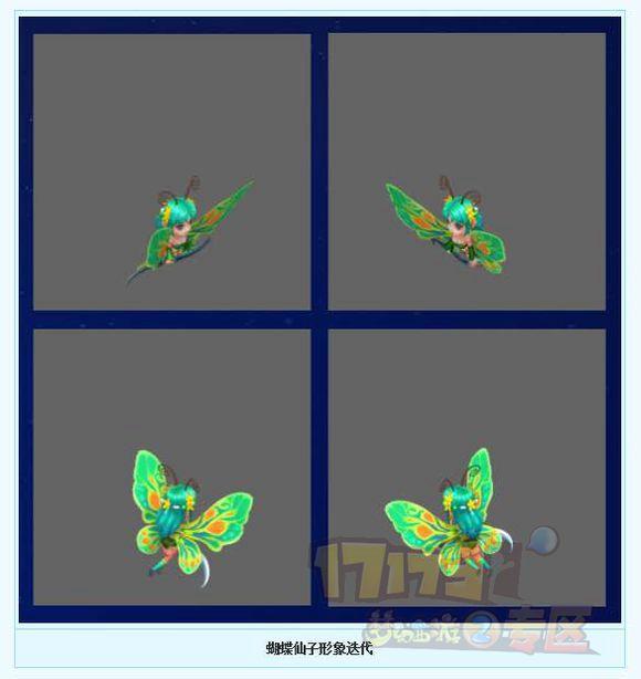 蝴蝶仙子迭代