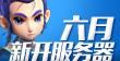 2016梦幻西游电脑版6月开区