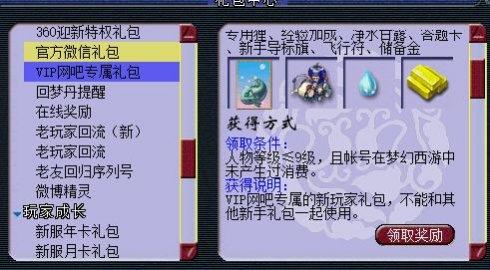 梦幻西游冲刺新区必备如何快速升级攻略