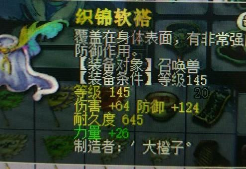 145级BB装备64伤26力初防124,爆炸伤害,万元