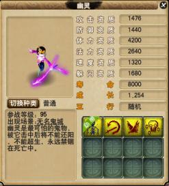 梦幻西游:幽灵召唤兽新造型迭代。
