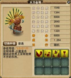 梦幻西游:大力金刚召唤兽新造型迭代。