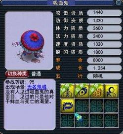梦幻西游:吸血鬼召唤兽新造型迭代动态图