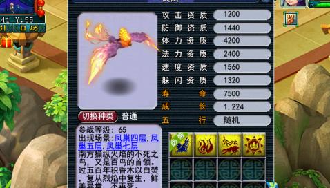 梦幻西游:凤凰召唤兽新造型迭代动态图