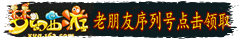 梦幻西游2暑期老玩家炎夏回归大礼包