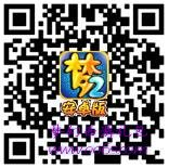 《梦幻西游2》二维码