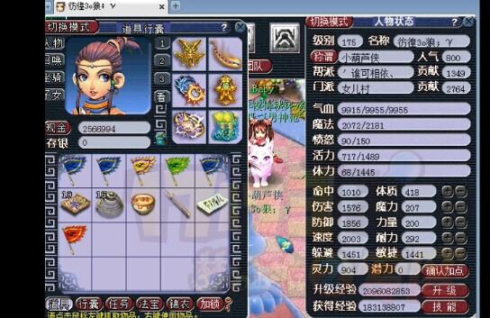 梦幻西游2第一速度 万血 2000+速度